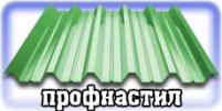 Профнастил